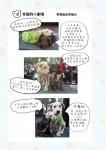 幸福狗筆記本內頁-幸福狗小劇場