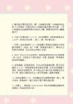 幸福狗筆記本內頁-狗狗餵養小叮嚀(2)