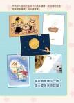 幸福狗筆記本內頁-公益明信片